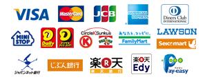 クレジットカード決済・オンラインコンビニ決済・ネットバンク決済・電子マネー決済