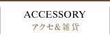 ACCESSORY アクセ&雑貨